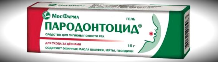 средство против парадонтоза