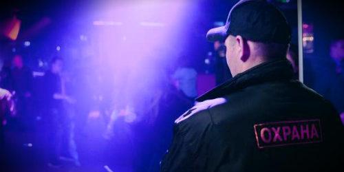 охрана в клубе